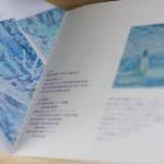 高松明日香に会いに行く ( 三島 エクリュの森 Fact x/1 2020展 )